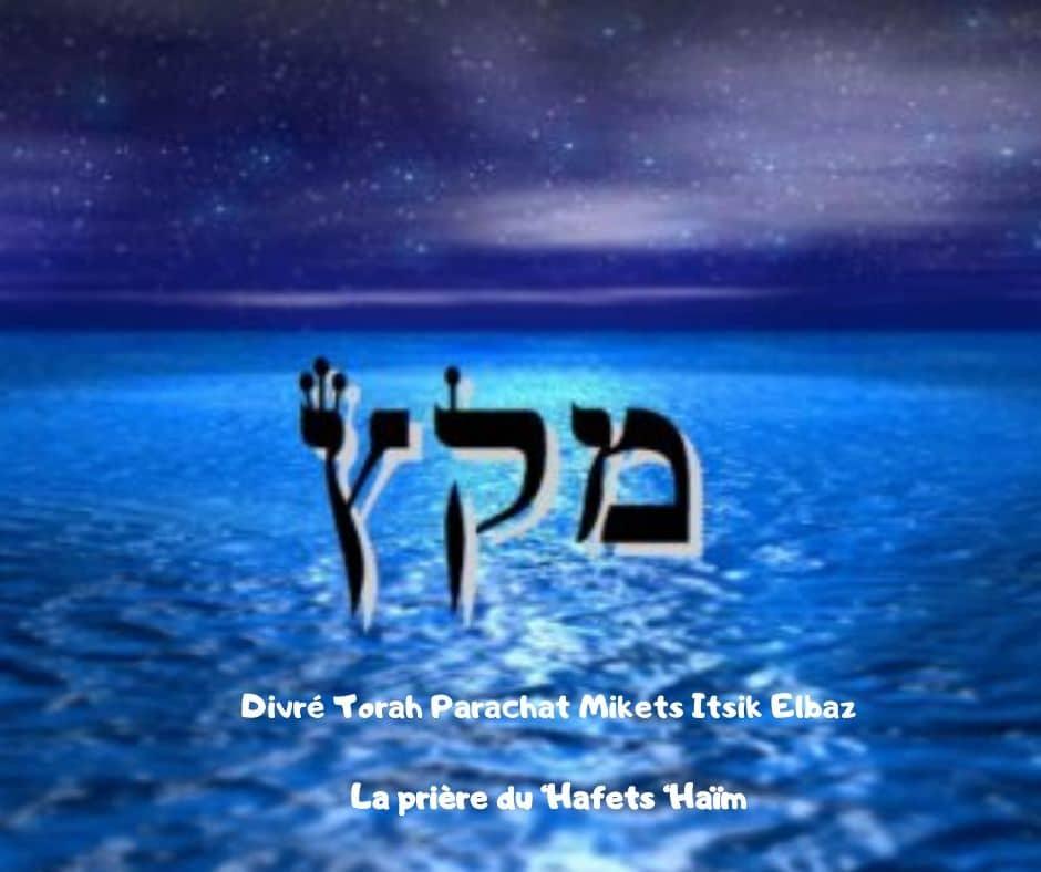 Divré Torah Parachat Mikets Itsik Elbaz
