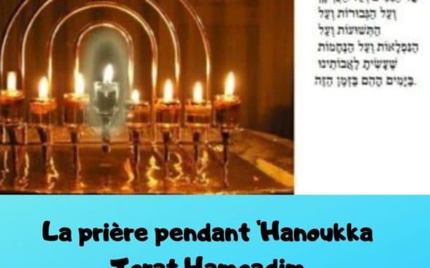 La prière pendant 'Hanoukka - Torath Hamoadim