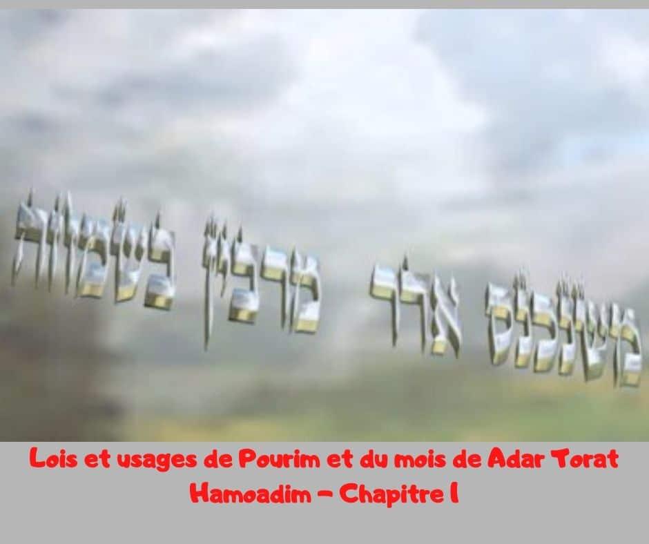 Lois et usages de Pourim et du mois de Adar Torat Hamoadim Ch 1