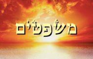 Divré Torah Parashat Mishpatim - 5778 - Y. M. Charbit