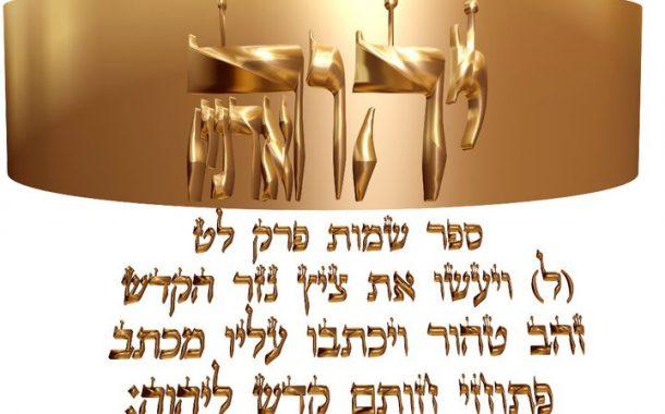 Parashat Vayaqhel (5774) - Yéhouda Moshé Charbit