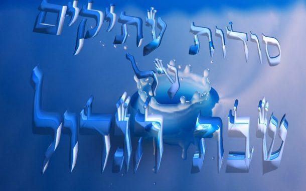 Shabbath Hagadol (5775) - Yéhouda Moshé Charbit