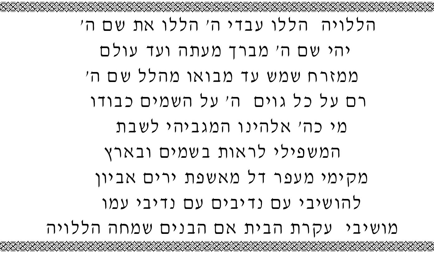 Lois concernant la fin de la récitation du Hallel après les actions de grâce après le repas - Torath Hamoadim