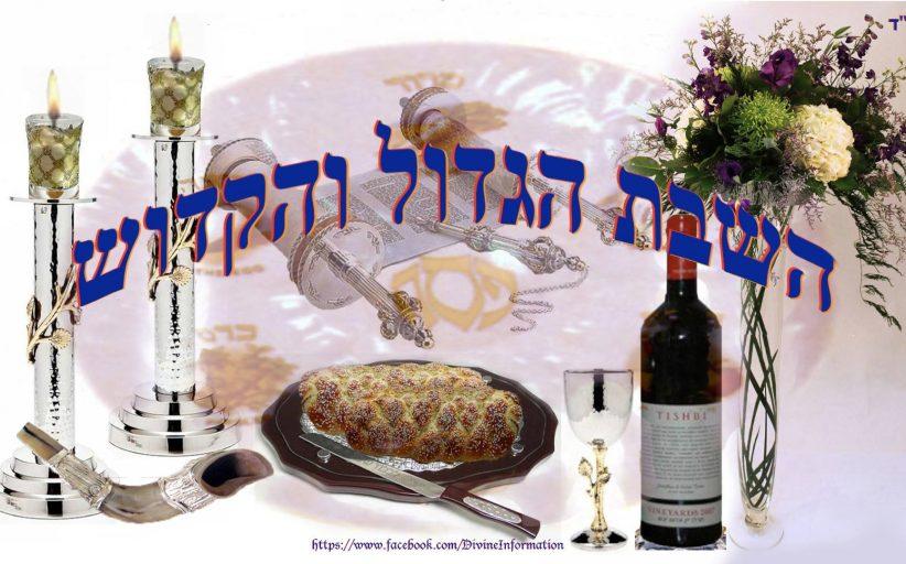 Veiller à l'honneur et au délice de Chabbat - Chapitre 242 (Choul'han Aroukh). Yalkout Yossef 1. §1 Introduction - Yéhouda Berros