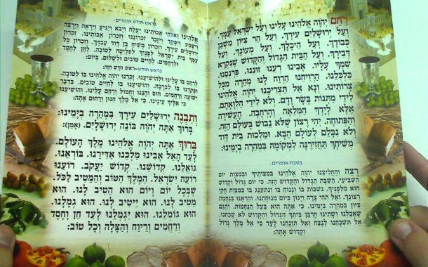 XXVIII Barekh – Lois concernant les actions de grâce et la troisième coupe de vin - Torath Hamoadim