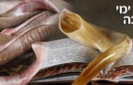 Explications et analyses sur Rosh Hashana. 13. Rambam: Lois de la Téchouva Ch. 3 - Par Michel Baruch