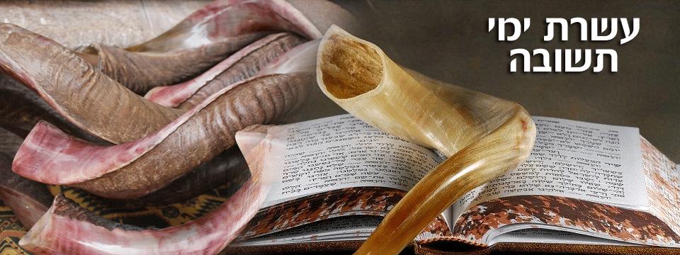 Les 10 jours de pénitence - Halacha Yomit