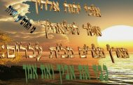 Paracha Ytro (audio) .  Le Chabbat. Michel Baruch