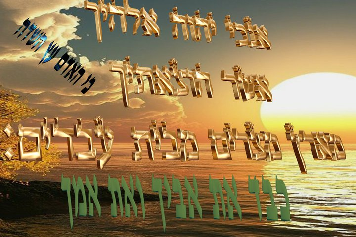 Parashat Ytro (5774) - Yéhouda Moshé Charbit