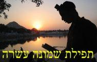 Souhaits personnels pendant la Amida - Halakha Yomit