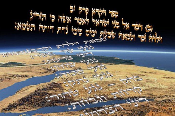 Parashat Tazria Métsora (5775) - Yéhouda Moshé Charbit