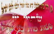 Parashat Shémini (5775) - Yéhouda Moshé Charbit