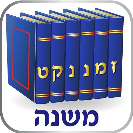 Mishna Maasserot Chapitre 2 -Ilan Fitoussi