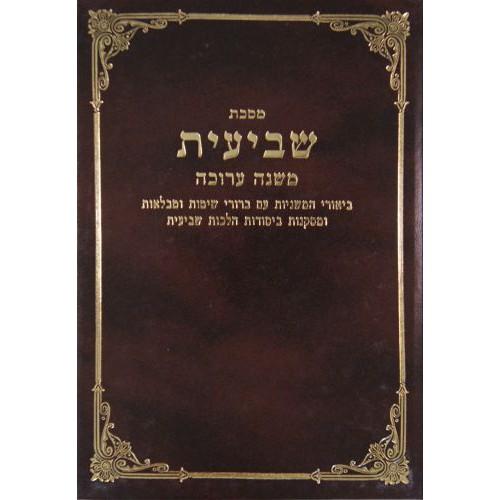 Mishna Shéviit - Chapitre 5
