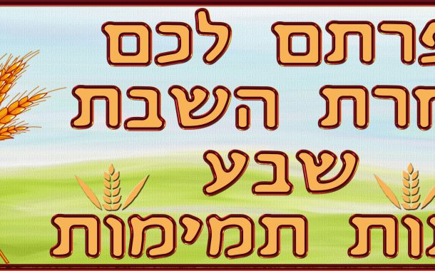 IV Ordre pour le compte du Ômer - Torath Hamoadim