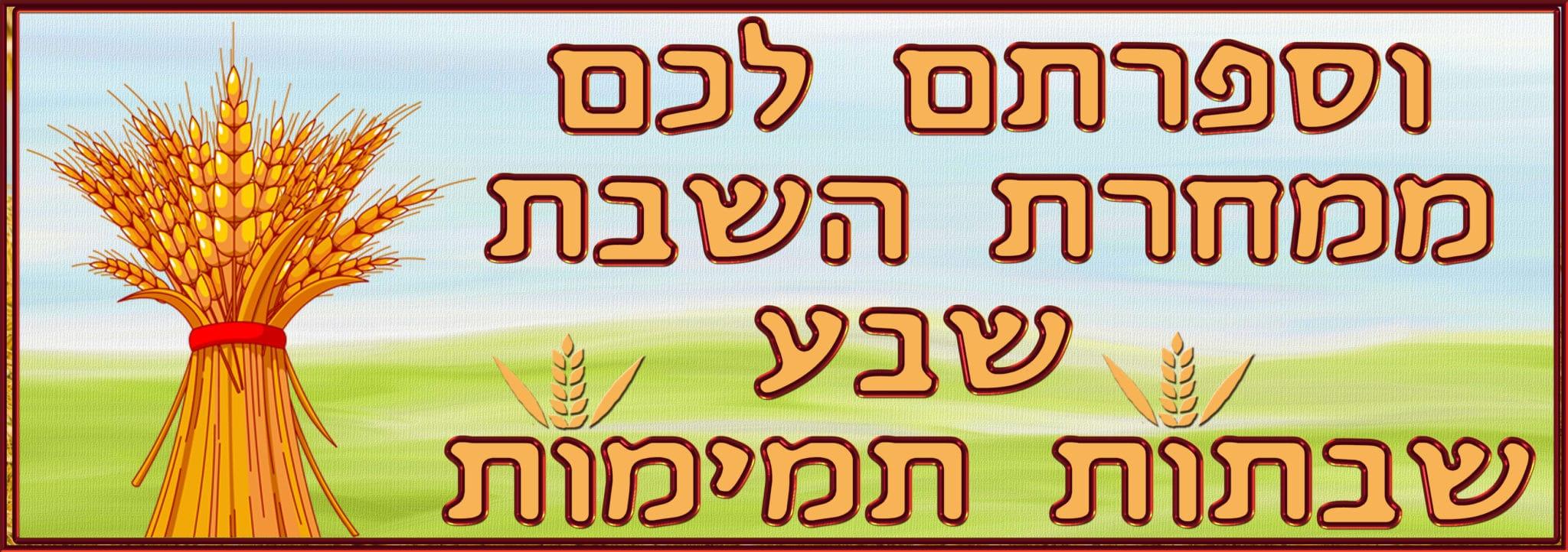 Ordre pour le compte du Omer - Torath Hamoadim Ch 4