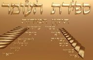 Qui est tenu d'accomplir la Mitsva du compte du Omer ? Torat Hamoadim Ch 2