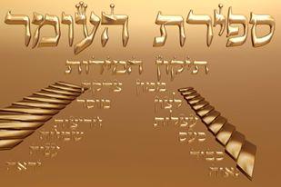 La Mitsva du compte du 'Omer. 4.Étude des lois du compte du 'Omer (3) Yalkout Yossef - Yéhouda Berros
