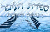 La Mitsva du compte du 'Omer. 3.Étude des lois du compte du 'Omer (2) - Yalkout Yossef - Yéhouda Berros