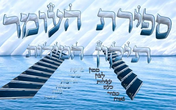 VI Lois concernant « l'intention » dans le compte du Ômer - Torath Hamoadim