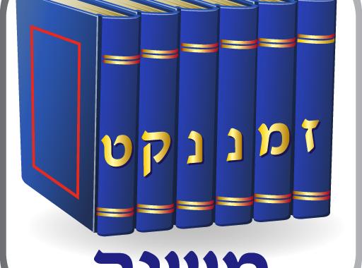 Mishna Pessahim – Chapitre 5