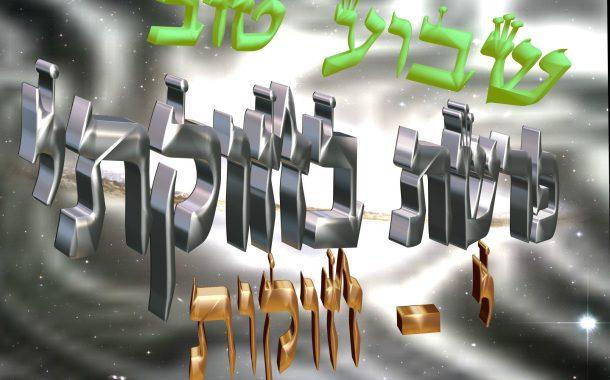 Parashat Behoukotay (5774) - Yehouda Moshé Charbit