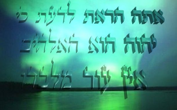Parashat Emor (5775) - Yehouda Moshé Charbit