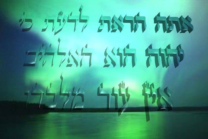 Parashat Emor (5774) - Yehouda Moshé Charbit