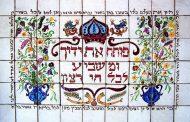 Réflexions sur la façon d'aborder le divin - Rav M. Smadja