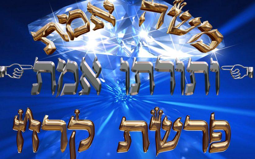 Approfondissement sur Parachat Kora'h (4).  Michel Baruch