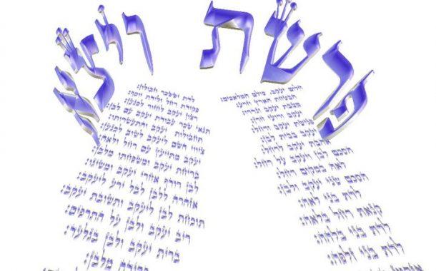 Parachat Vayétsé Yéhouda Moshé Charbit (5775)