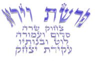 Parashat Vayéra - 5776 - Yéhouda Moshé Charbit