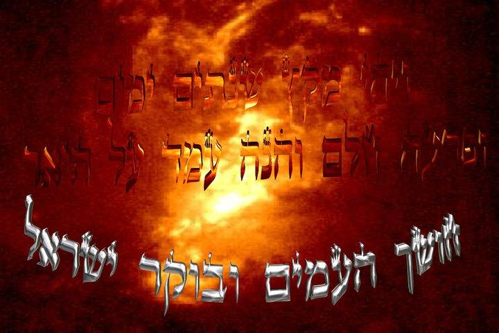 Divré Torah sur Mikets + 'Hanoukka - Rav David Pitoun