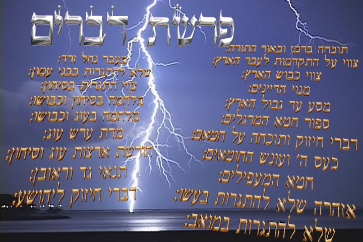 Parashat Dévarim - 5775 - Yéhouda Moché Charbit