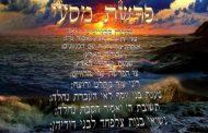 Parashat Massé (5774) - Yéhouda Moshé Charbit