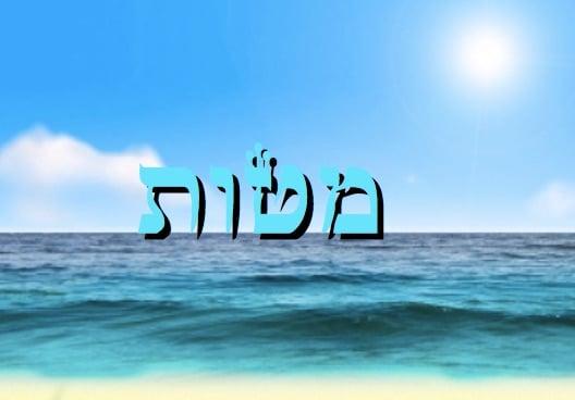 Divré Torah Matot - Massé - Itsik Elbaz