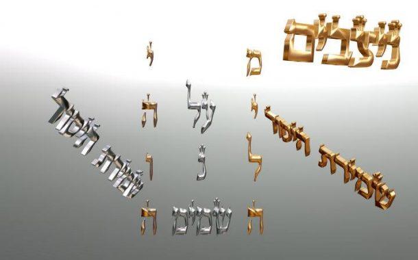 Dévar Torah Nitsavim Vayélekh - Itsik Elbaz