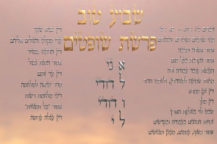 Parashat Shofétim - 5775 - Y. M Charbit