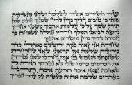 Chir Hachirim - Chapitre 1 verset 4 - Malbim