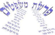 Parashat Mishpatim (5774) - Yéhouda Moshé Charbit