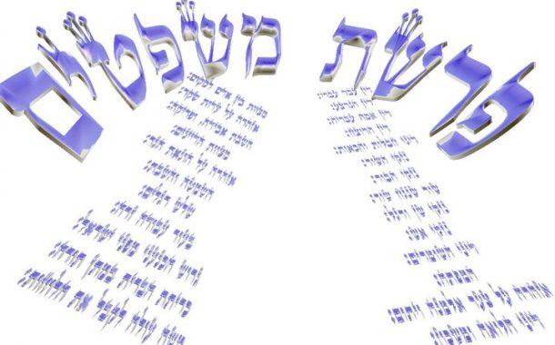Parashat Mishpatim (5775) - Yéhouda Moshé Charbit