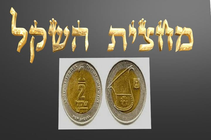 II Lois des quatre Parashiyoth - Torath Hamoadim