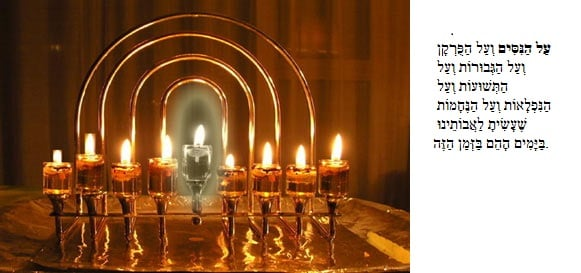 Allumage de 'Hanouka à la sortie de Shabbat - Allumage de 'Hanouka avec une lampe électrique  - Rav David Pitoun
