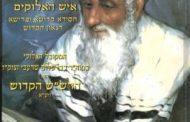 En l'honneur de la Hiloula du Rashash - Rav Dan H.