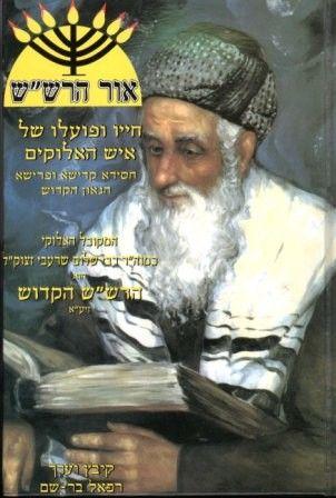 Explications et analyses sur Rosh Hashana. 4. Le moussar du Rashash Zal avant les sonneries de Rosh Hashana - Par Michel Baruch