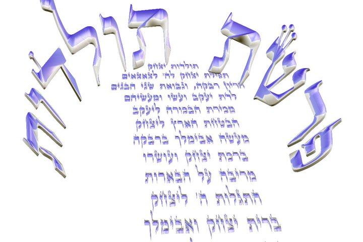Dvar Torah Parachat Toledot - Itsik Elbaz