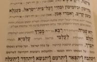 Kaddish de vendredi soir - Ilan Itah
