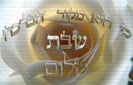Que signifie garder le Shabbath ? Michaël Marciano