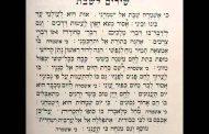 Ki Echméra Chabbat - Ilan Itah