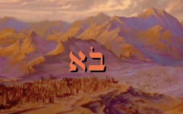 Le principe de la sortie d'Égypte est celui de la «direction surnaturelle» de ce monde. Zera Chimchone Paracha Bo - Michel Baruch